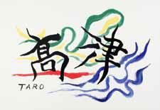 岡本太郎筆