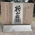 櫓山荘句碑
