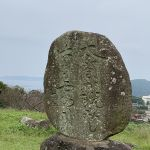 青木月斗の句碑