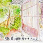 明け放つ藤村邸や冬木の芽